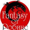 """Fantasy от """"Робинс"""""""