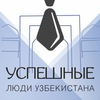 Makebiz.uz - Успешные люди Узбекистана