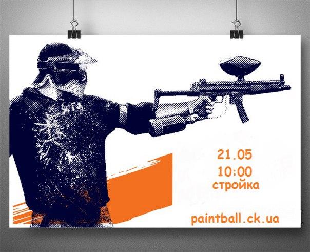 відкрита гра 21.05