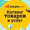 Zakupka.com - более 15 миллионов товаров и услуг