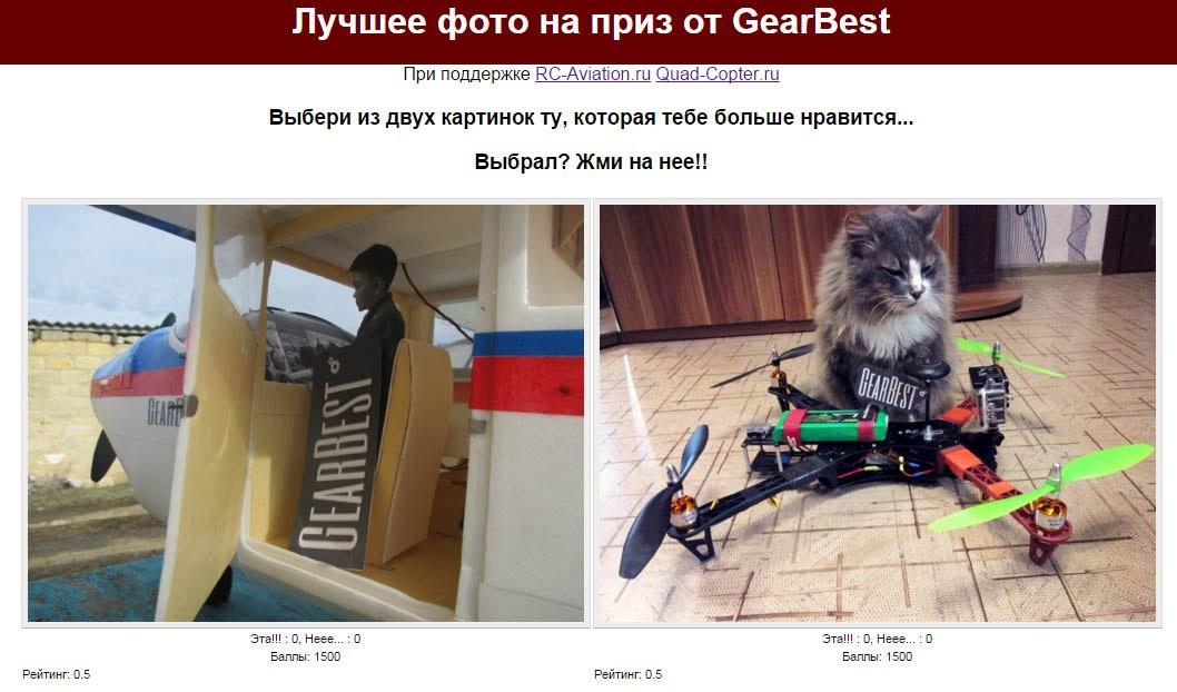 Голосование на призы от GearBest