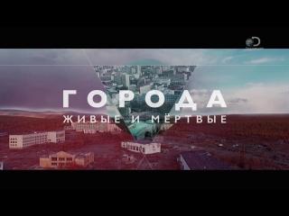 Города живые и мертвые, 1 сезон, 1 эп. Молога-Мышкин. (Discovery)