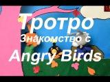 Тротро все серии подряд на русском. Знакомство с Angry Birds Full HD. Кукольный театр