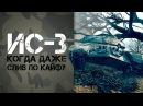 ИС-3 Когда даже слив, по кайфу! [wot-vod.ru]