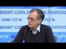 Пресс конференция РИА Новости Сэр Роджер Пенроуз