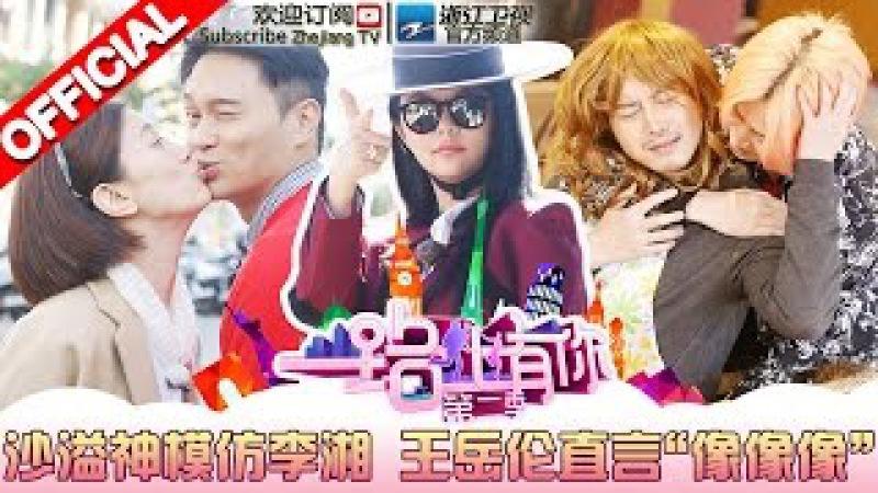《一路上有你》第二季 第9期 夫妇们互换性别美女沙溢入戏太深模仿李湘 201