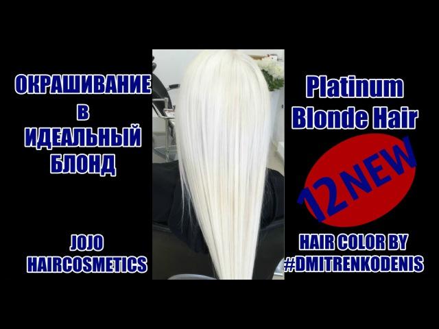 Окрашивание в БЛОНД 2016 (Platinum Blonde Hair 2016) ☆ ★Hair Tutorial