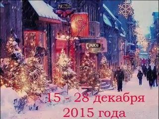 Прогноз на месяц декабрь с 15 по 28 декабря 2015 года