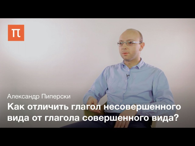 Двувидовые глаголы - Александр Пиперски