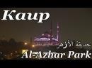 [Каир] ч.5: парк Аль-Азхар, обзорная площадка, Каирская Цитадель и город мусорщиков