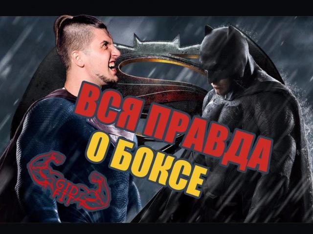 GID FIT ВСЯ ПРАВДА О БОКСЕ Бокс выпуск 1 Серия 4