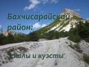 ⛺ Бахчисарайский район — красивые скалы и куэсты (Крым | Crimea)