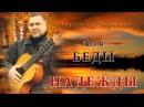 Александр Харчиков - Песня Беды и Надежды