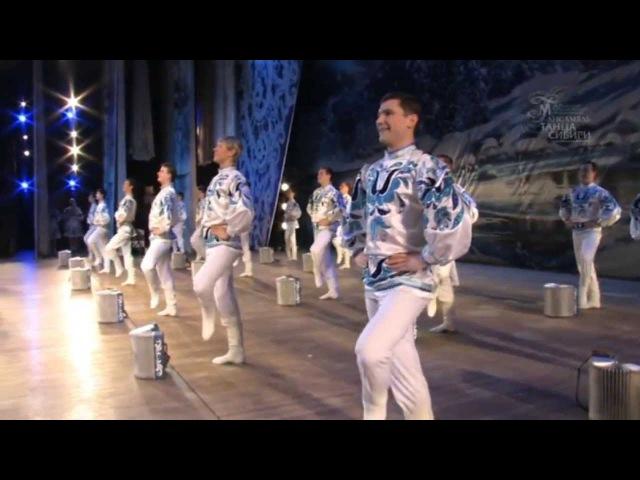 Ансамбль танца сибири имени Михаила Годенко