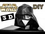 DIY Шлем Дарт Вейдера  Паперкрафт 3D оригами  Darth Vader