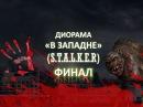 Диорама В ЗАПАДНЕ Сталкер ФИНАЛ РЕЛИЗ Diorama Stalker FINAL Стендовый моделизм