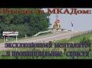 Россия за МКАДом эксклюзивный менталитет, уникальный колорит...и провинциальные страсти.