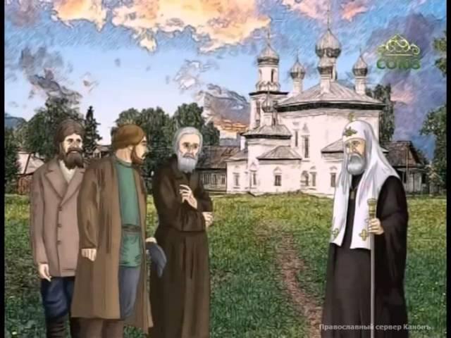 Святитель Тихон,Патриарх Московский и Всея Руси
