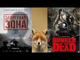 ЗомбиКино-Запретная Зона 3D (BUNKER OF THE DEAD) Фильм от первого лица