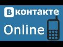 Как сидеть ВК с компьютера, но чтобы значок был будто с телефона? Секрет ВКонтакте, Vk