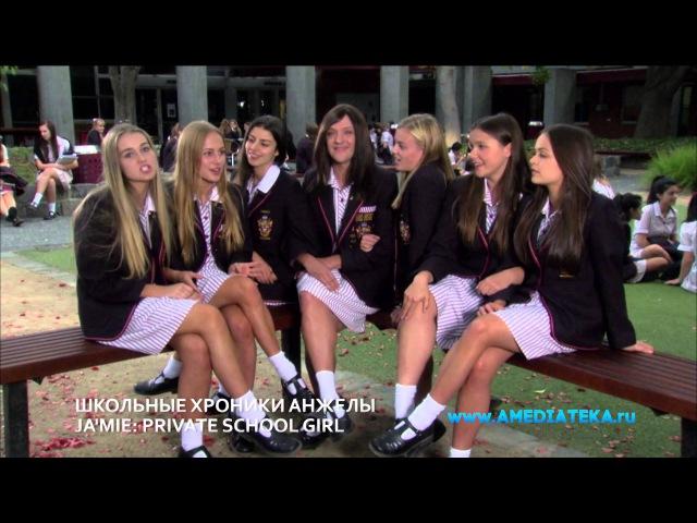 Амедиатека: Школьные хроники Анжелы - Я люблю вас