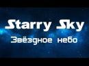 World of Tanks: Звёздное небо - Starry Sky