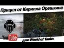 World Of Tanks: Вращающийся прицел Кирилла Орешкина