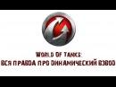 World Of Tanks: Вся правда про динамический взвод