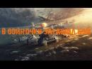 World Of Tanks: В одиночку затащил бой