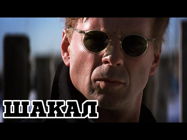 Шакал 1997 The Jackal Трейлер Trailer