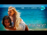 Dj Nil, Anthony El Mejor &amp Mischa - Ближе  (Official Lyric Video)