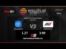 Dota2. Polarity VS F5 WellPlay Invintational (Rus commentary UCC studio)