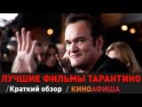 Лучшие фильмы Квентина Тарантино! / Киноафиша.инфо