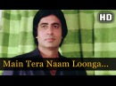 Main Tera Naam Loonga Amitabh Bachchan Bemisal Movie Songs Sheetal Kishore Kumar Hits