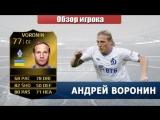 Обзор IF Andriy Voronin | ИФ Андрей Воронин - FIFA 14 Ultimate Team