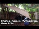 РВ Грозы волки Ухтынгирь поход в костромскую глухомань часть 1