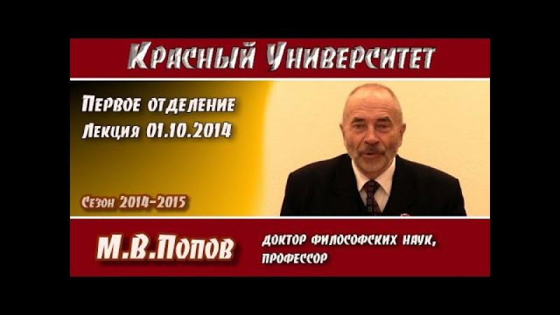 Красный университет. 1-е отд. Лекция 1.10.2014