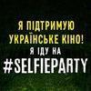 Фільм #Selfieparty