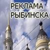 ПОДСЛУШАННАЯ РЕКЛАМА ГОРОДА РЫБИНСКА (76)