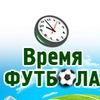 timefootball.ru - Бесплатные прогнозы на футбол
