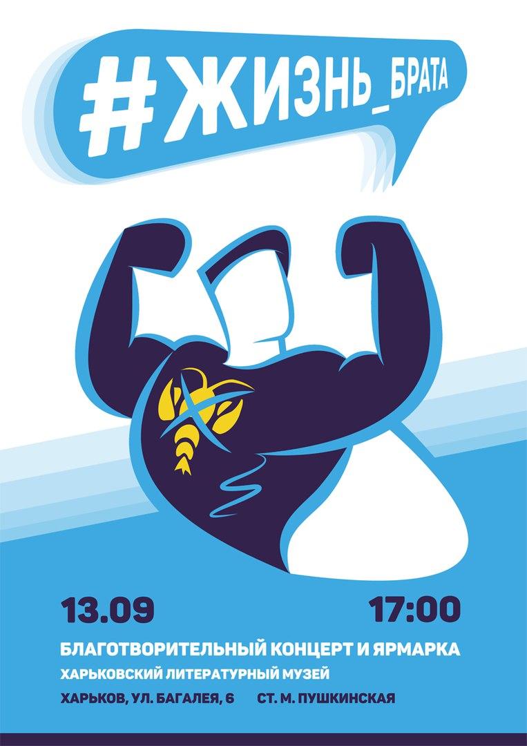 В Харькове, в Литературном музее пройдет Благотворительный концерт