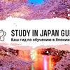 Обучение в Японии Study in Japan Guide