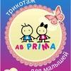 AB Prima | Товары для новорожденных оптом