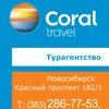"""Горящие туры агентство """"Coral Travel"""""""