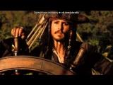 360p «ПКМ -1» под музыку ремикс на музыку из фильма Пираты Карибского моря