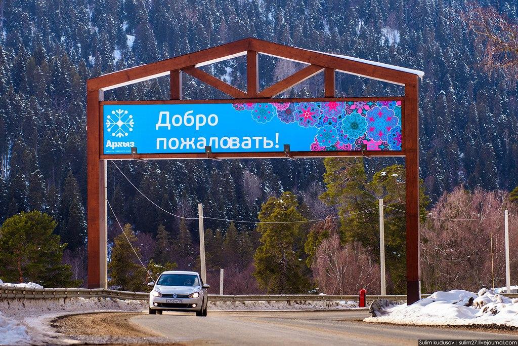 В развитие «Архыза» инвестируют 1,6 млрд рублей