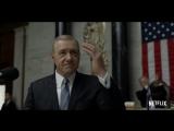 Карточный Домик 4 Сезон - Официальный Трейлер | House of Cards - Season 4 - Official Trailer | Серия 0 1 2 3 4 5 6 7 8 9 10 11 1