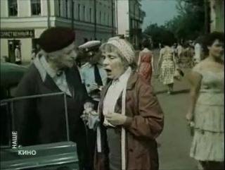 Осторожно, бабушка!/ (1961) Фрагмент
