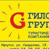 ГИЛОН-ГРУПП