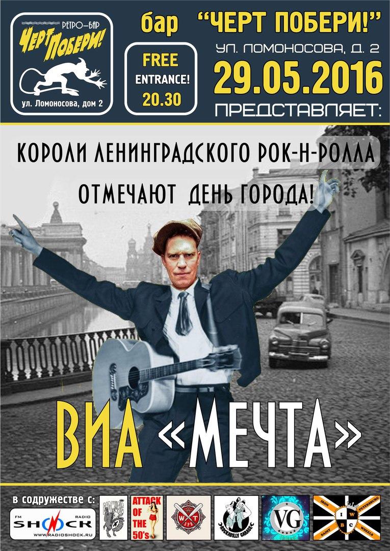 """29.05 ВИА """"Мечта"""" В ЧП! В День Города!"""